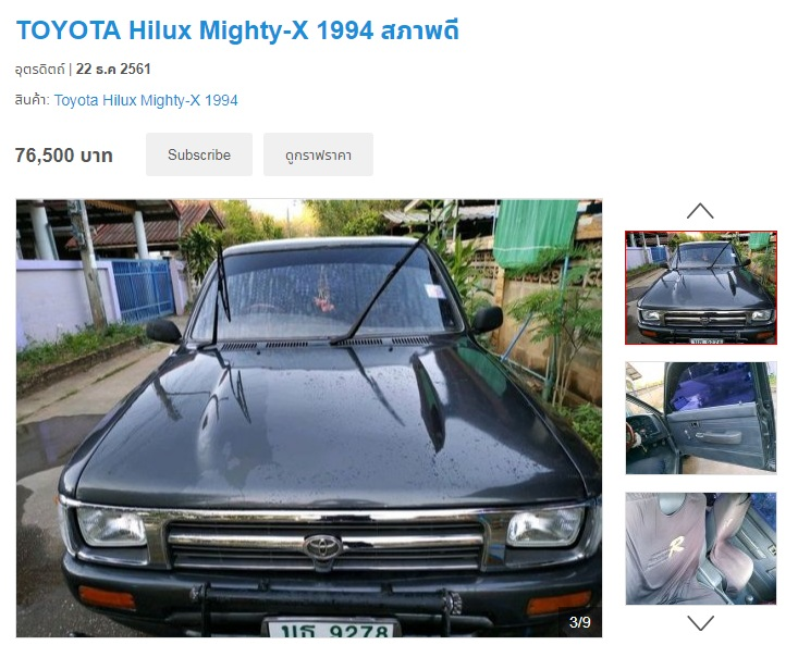 Toyota Hilux Mighty-X ปี 1994