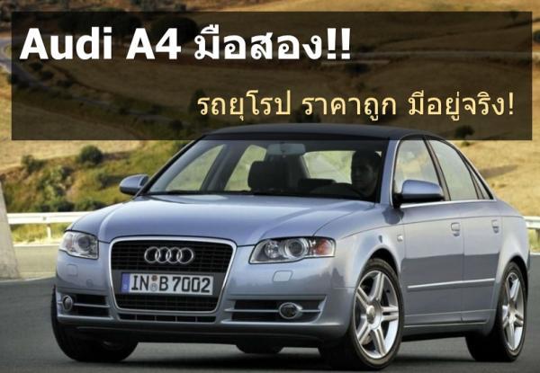 Audi A4 มือสอง