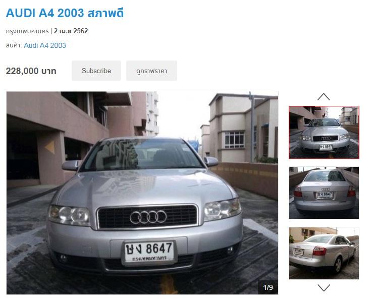 Audi A4 ปี 2003