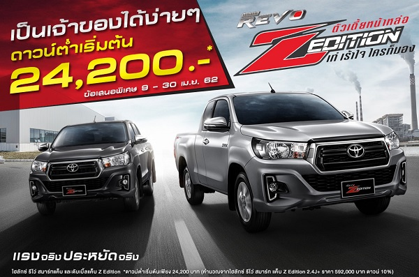 TOYOTA HILUX REVO C-cab & D-cab 4x2 Z Edition