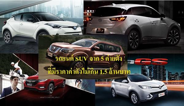 รวมรถยนต์ SUV  ราคาค่าตัวไม่เกิน 1.5 ล้านบาท จาก 5 ค่ายดัง