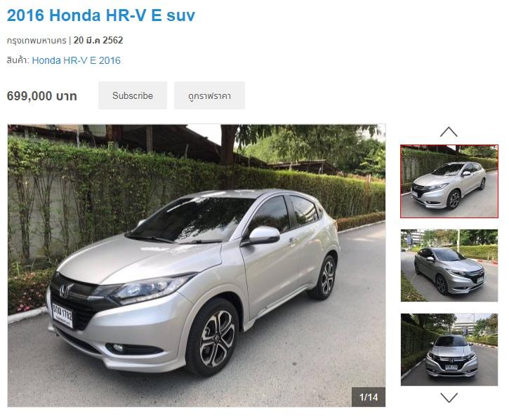 Honda HR-V รุ่น E ปี 2016