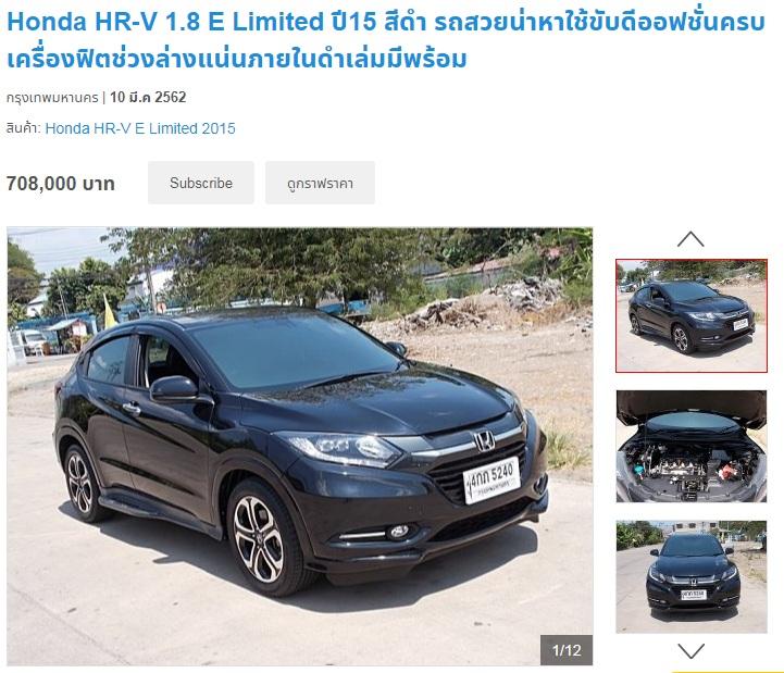 Honda HR-V รุ่น E Limited ปี 2015