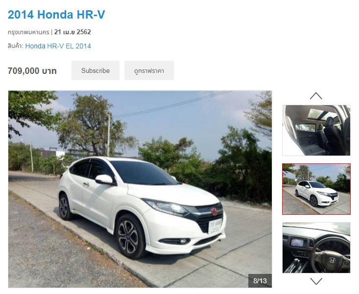Honda HR-V รุ่น EL ปี 2014