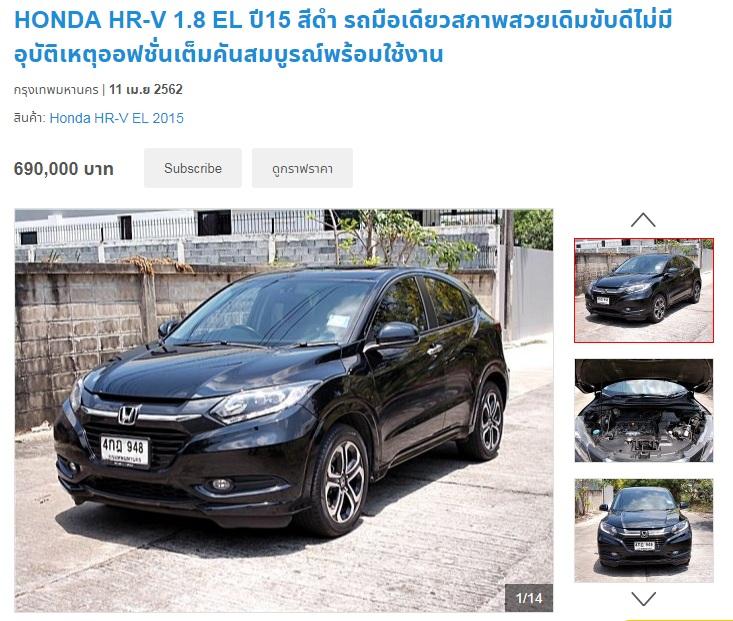 Honda HR-V รุ่น EL ปี 2015
