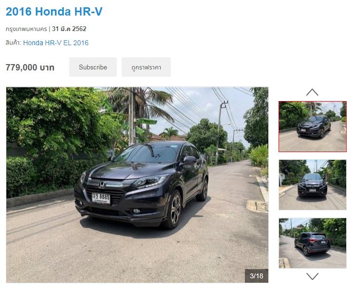 Honda HR-V รุ่น EL ปี 2016