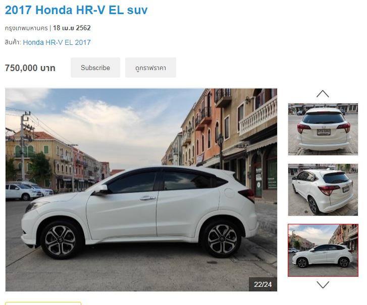 Honda HR-V รุ่น EL ปี 2017