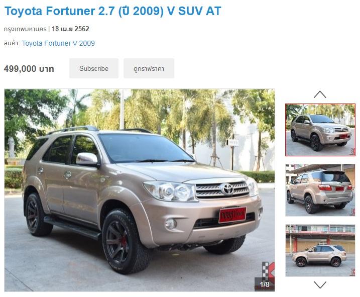 Toyota Fortuner รุ่น 2.7 V ปี 2009