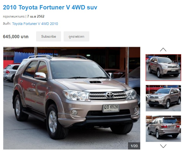 Toyota Fortuner รุ่น 3.0 V AT 4WD ปี 2010