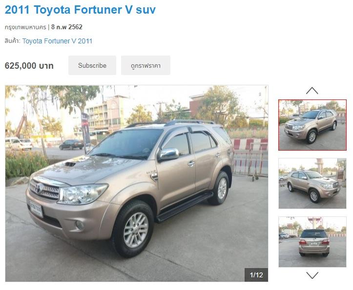 Toyota Fortuner รุ่น 3.0V ปี 2011