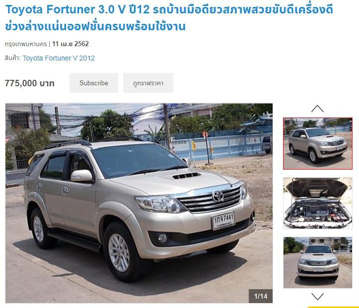 Toyota Fortuner รุ่น 3.0V ปี 2012