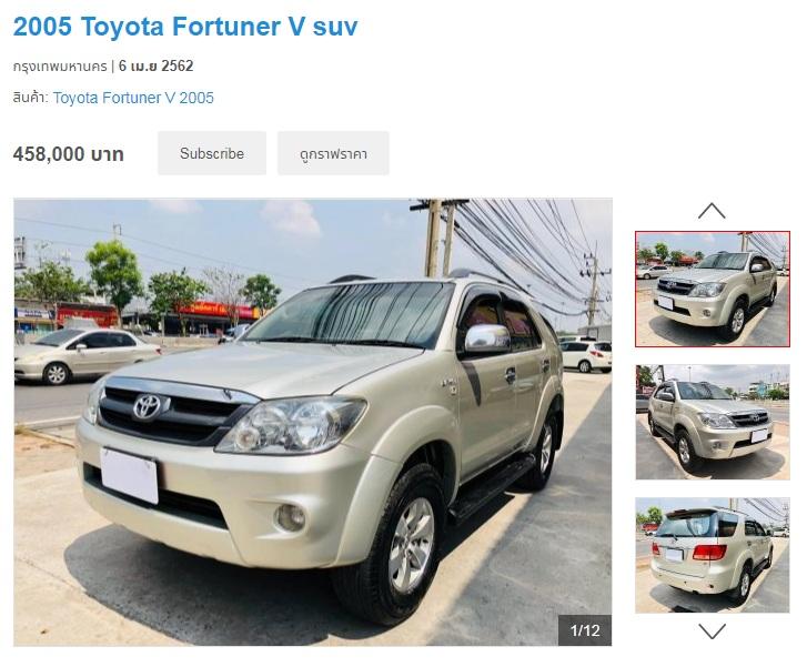 Toyota Fortuner รุ่น 2.7 V ปี 2005
