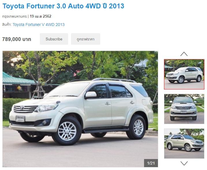 Toyota Fortuner รุ่น V 4WD ปี 2013