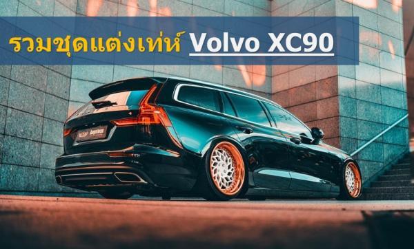 ชุดแต่ง Volvo XC90