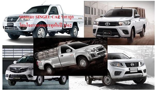 แนะนำรถกระบะ SINGEL CAP ราคาถูกโดนใจสาวกรถบรรทุกในปี 2562