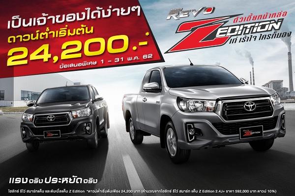 โปรโมชั่น TOYOTA HILUX REVO รุ่น C-cab & D-cab 4x2 Z Edition