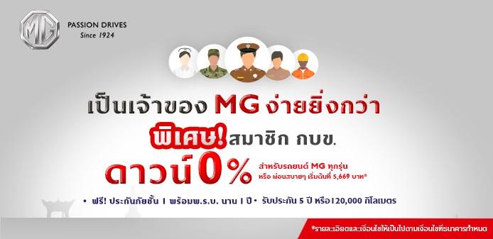 ข่าวดีสำหรับสมาชิก กบข. กลับมาอีกครั้ง ด้วยข้อเสนอพิเศษ ดาวน์ 0 % สำหรับรถยนต์ MG ทุกรุ่น