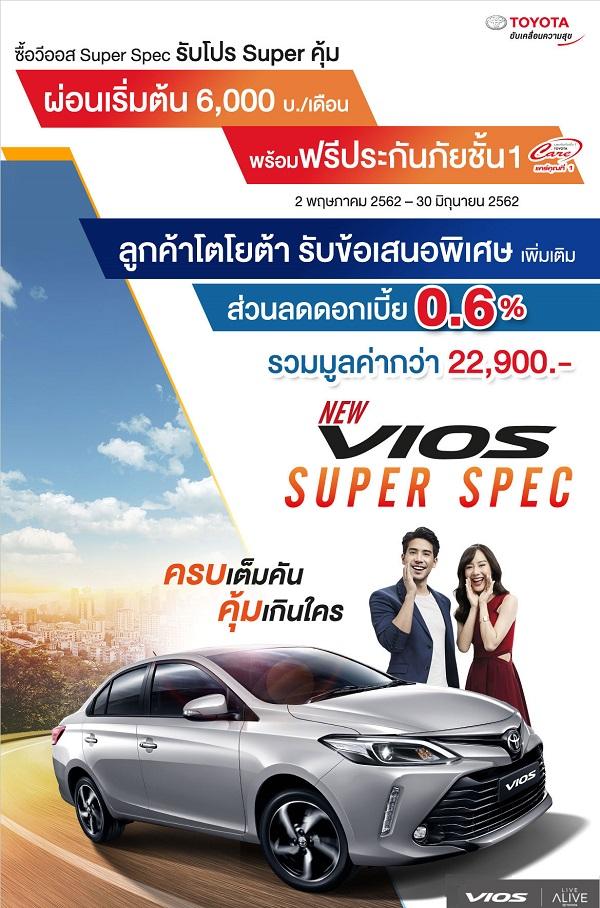 ซื้อ TOYOTA New VIOS Super Spec รับโปรฯ Super คุ้ม ครบเต็มคัน คุ้มเกินใคร