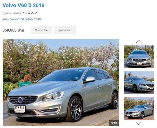 volvo v60 -2016