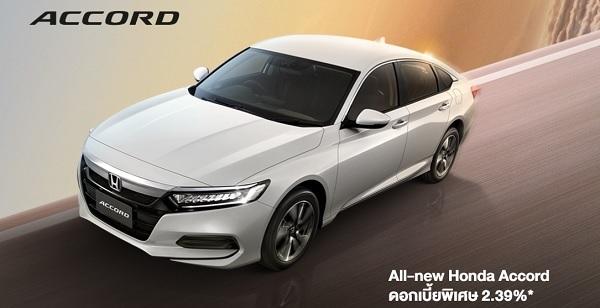 """""""เป็นเจ้าของ All-new Honda Accord วันนี้รับอัตราดอกเบี้ยพิเศษ 2.39%"""""""