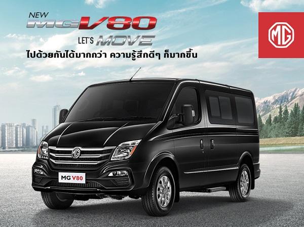 """""""NEW MG V80 Passenger Van มอบข้อเสนอพิเศษ ! ส่วนลดหรือวงเงินที่ใช้เพื่อการตกแต่งมูลค่า 65,000 บาท"""""""