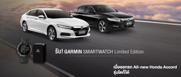 """""""รับ! GARMIN SMARTWATCH Limited Edition เมื่อออกรถ All-new Honda Accord ทุกรุ่น"""""""