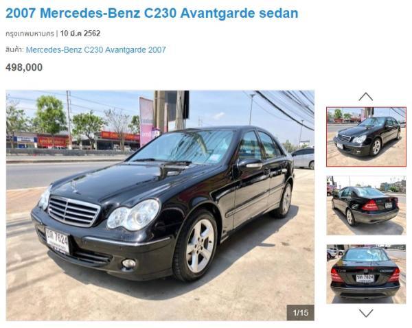 mercedes-benz-c230 มือสอง