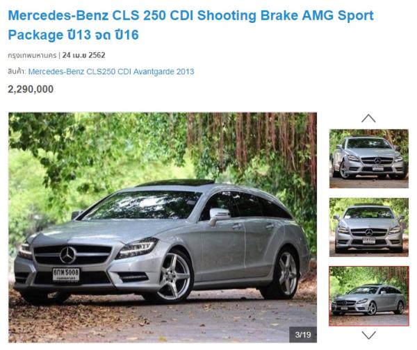 Mercedes-Benz CLS 250 CDI Shooting Brake AMG Sport Package