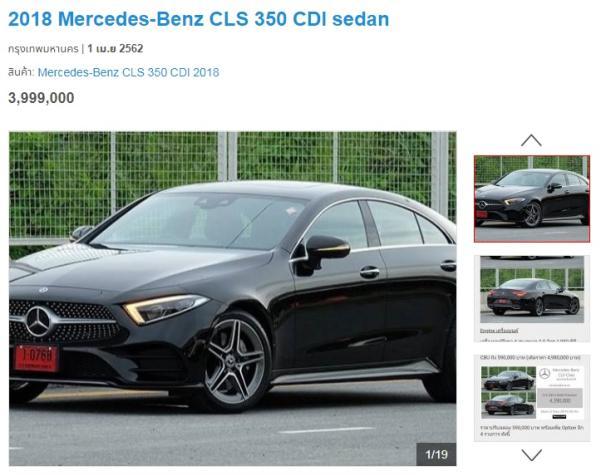 Mercedes-Benz CLS 300 CDI ปี 2018