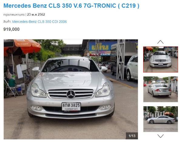 Mercedes-benz CLS-Class มือสอง
