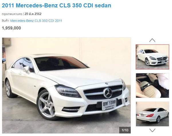 Mercedes-Benz CLS 350 CDI 2011