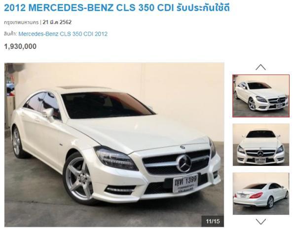Mercedes-Benz CLS 350 CDI ปี 2012