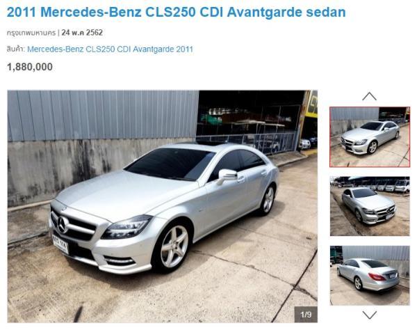 Mercedes-Benz CLS250 CDI Avantgarde ปี 2011
