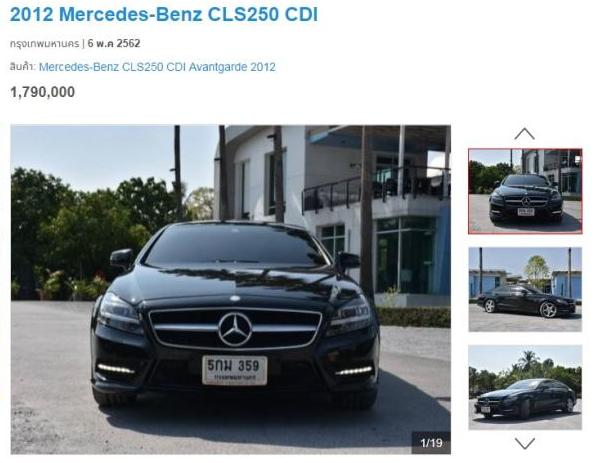 Mercedes-Benz CLS250 CDI Avantgarde ปี 2012