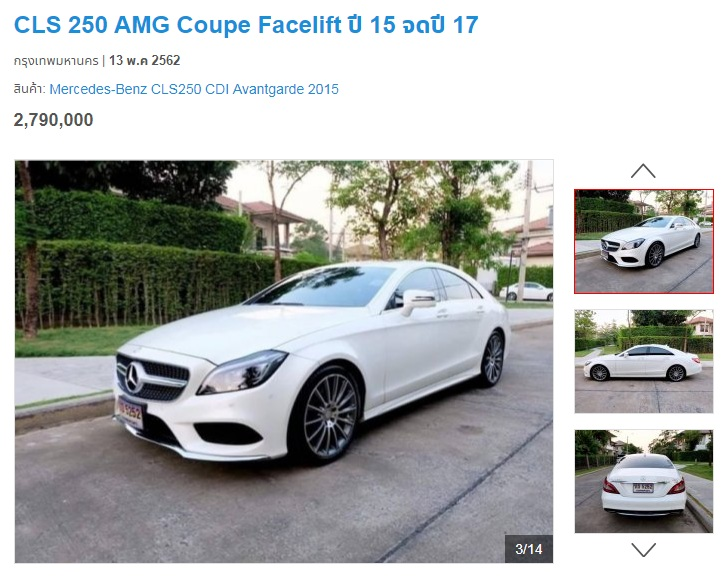 Mercedes-Benz CLS250 CDI Avantgarde ปี 2015