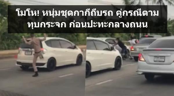 หนุ่มกากีถีบรถ