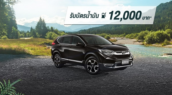 """""""เป็นเจ้าของ Honda CR-V Diesel วันนี้ รับ ฟรี! บัตรน้ำมัน 12,000 บาท"""""""
