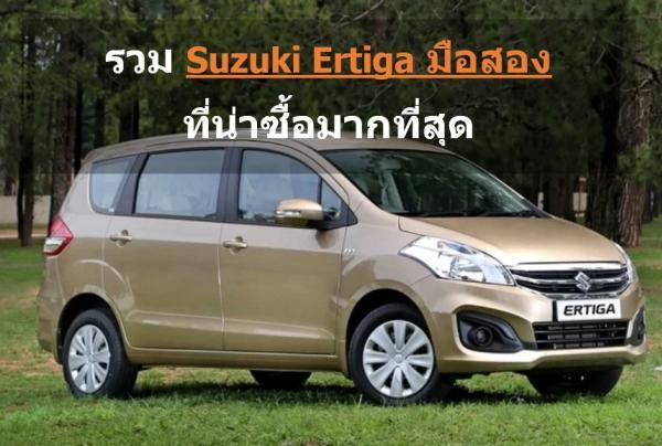 Suzuki Ertiga มือสอง