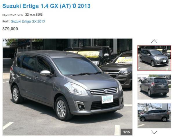 Suzuki Ertiga 1.4 GX ปี 2013