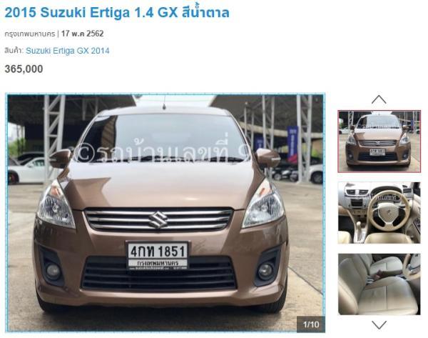 Suzuki Ertiga 1.4GX ปี 2014