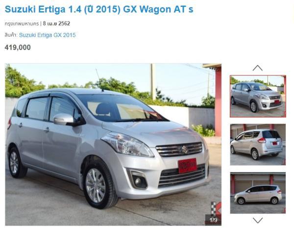Suzuki Ertiga 1.4GX ปี 2015