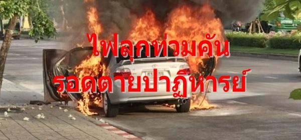 ระทึก!!! เหตุเกิดบริเวณสะพานใหม่ ไฟลุกท่วมรถเก๋ง คนขับรอดตายอย่างปาฏิหารย์