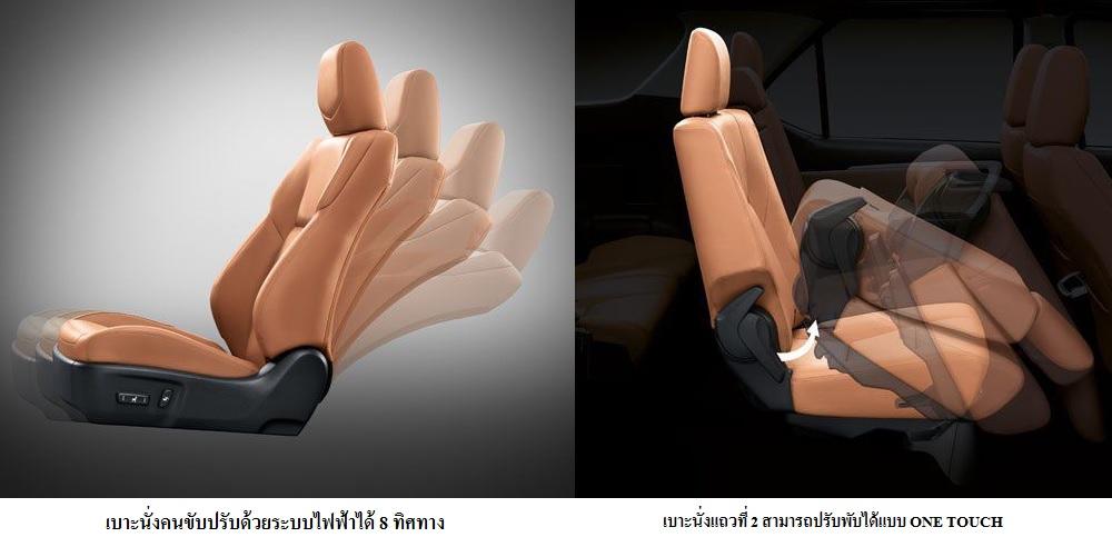 เบาะนั่งคนขับปรับด้วยระบบไฟฟ้าได้ 8 ทิศทาง ส่วนเบาะนั่งแถวที่ 2 สามารถปรับพับได้แบบ ONE TOUCH