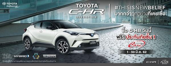 """""""ลูกค้าที่ออกรถ NEW TOYOTA C-HR วันนี้ รับฟรีประกันชั้น 1 Toyota Care"""""""