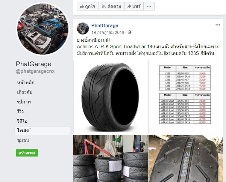 อู่ Phat Garage