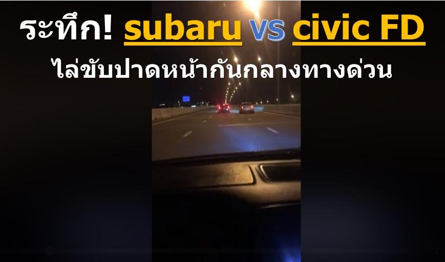 subaru VS civic FD ขับไล่ปาดหน้ากันบนทางด่วน