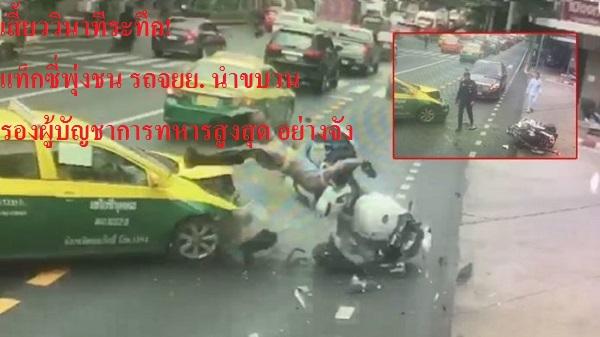 เสี้ยววินาทีระทึก! แท็กซี่ พุ่งชน รถจยย. นำขบวน รองผู้บัญชาการทหารสูงสุด อย่างจัง