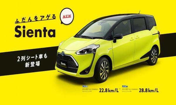 Toyota Sienta ไมเนอร์เชนจ์ในไทยสิงหาคม 2562