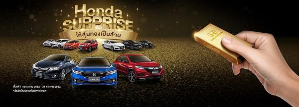 """""""ออกรถยนต์ HONDA รุ่นใดก็ได้วันนี้ จะได้รับสิทธิลุ้นรับทองคำ 20 รางวัล รวมมูลค่า 20 ล้านบาท"""""""