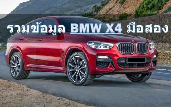 BMW X4 มือสอง